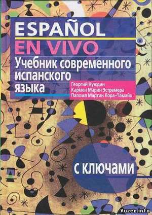 Учебник По Испанскому Для Начинающих