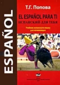 Практический курс грамматики испанского языка для начинающих Попова