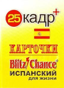 КАРТОЧКИ. 25-й кадр Blitz Chance. Испанский для жизни