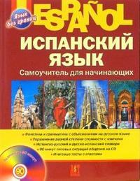 Испанский язык. Самоучитель для начинающих Раевская М., Устимова Ж.