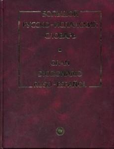 Туровер Г.Я. - Большой русско-испанский словарь