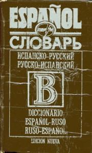 Diccionario Espanol-Ruso Ruso-Espanol